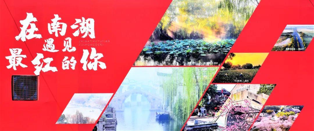 """""""八路军青年学党史""""系列活动之--参观北京国际摄影周嘉兴南湖区推介展"""