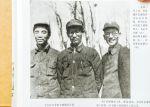 一九四三年十月太行区党委书记李雪峰(右)、组织部长赖若愚(左)、宣传部长张磐石(中)